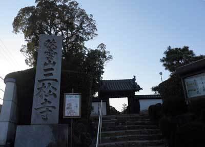 180317三松寺