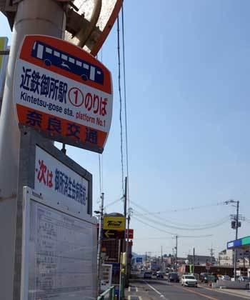 180329近鉄御所駅バス停
