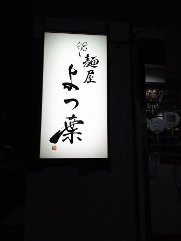 麺屋よつ葉