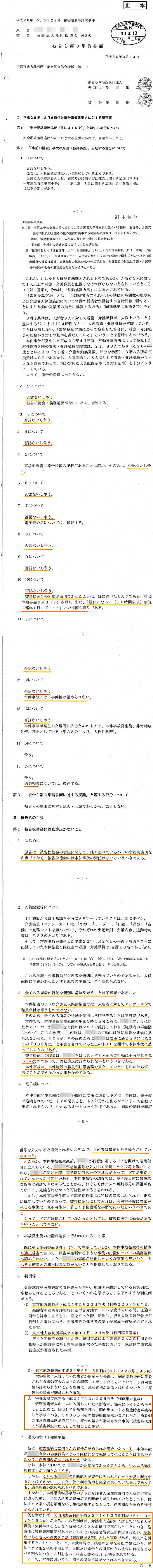 準備書面3 澤田雄二弁護士 もてぎの森うごうだ城 損保ジャパン日本興亜1
