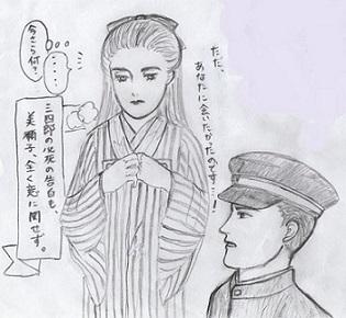 三四郎・3
