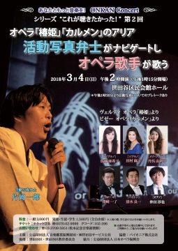 ~ あなたともっと音楽を! ONKAN Concert ~ 活動写真弁士がナビゲートしオペラ歌手が歌う 表