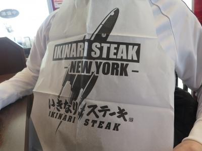 いきなりステーキさん