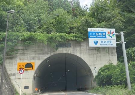 栃木福島県境 山王トンネル