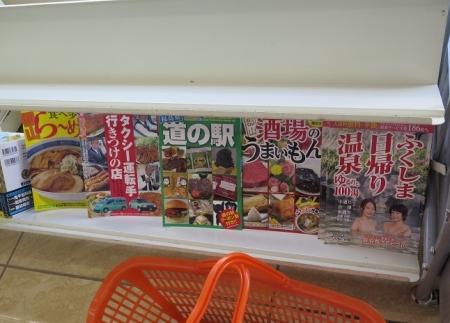 福島のコンビニ