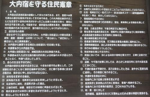 福島県 大内宿
