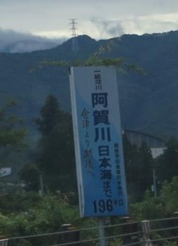 福島 阿賀川