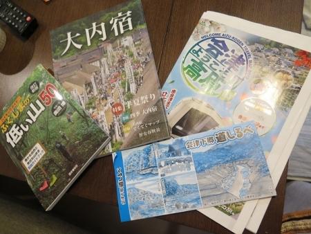 福島で買った本