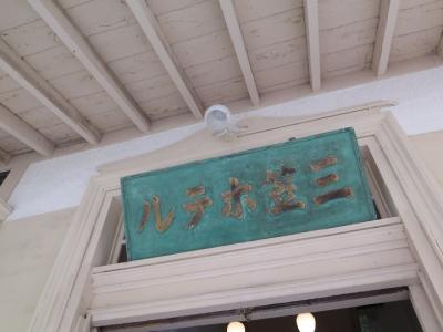 軽井沢 三笠ホテル