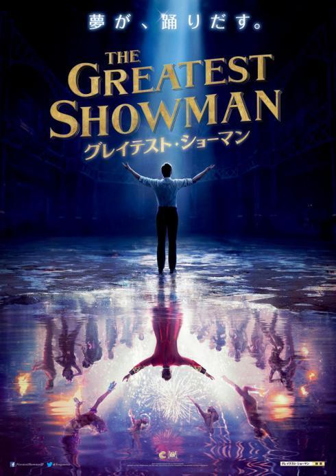 4回目 THE GREATEST SHOWMAN