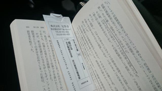 山手線読書 (3)