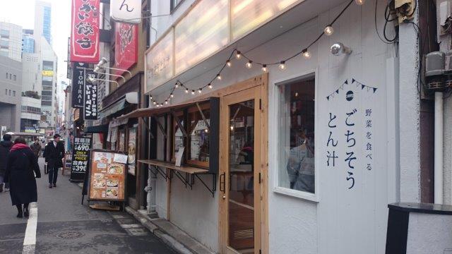 トン汁専門店 (1)