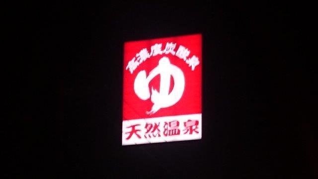 温泉と生そば (2)