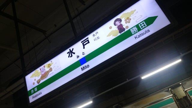水戸駅の梅迎え (3)