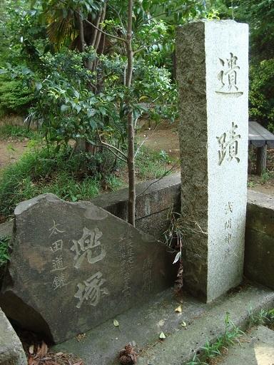 兜塚古墳石碑