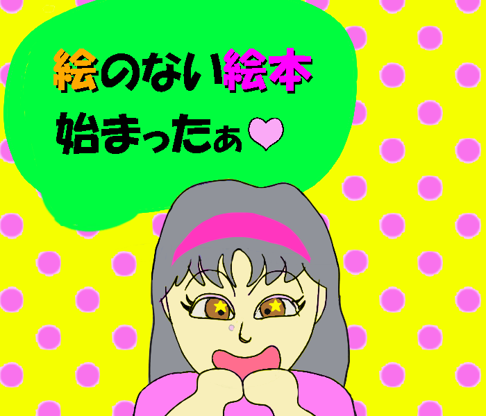 修正 絵本 mdp