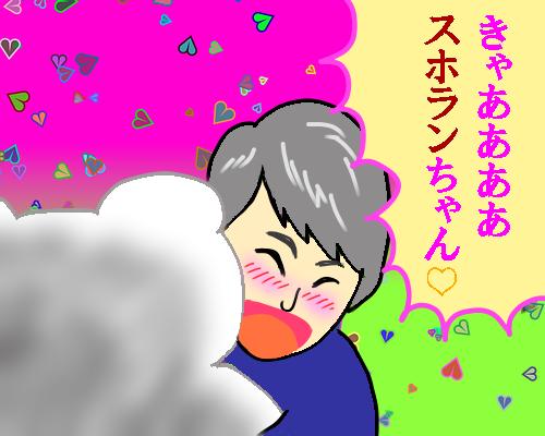 スホランちゃん  ♡