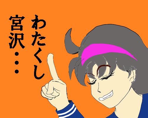 わたくし宮沢
