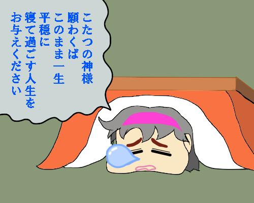 平穏に寝て
