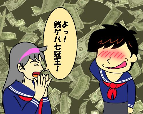 銭ゲバ七冠王 ドル札ふる