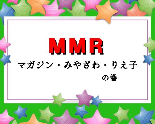 MMR  写真
