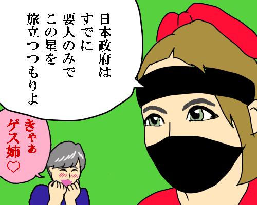 日本政府はすでに