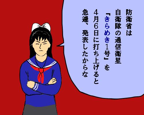 きらめき1号