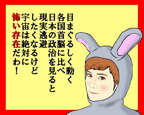 日本の政治