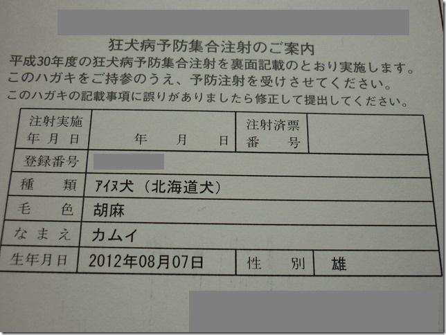2018狂犬病予防注射ハガキ-01
