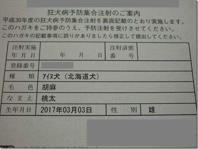 2018狂犬病予防注射ハガキ-02