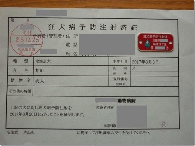 2018狂犬病予防注射ハガキ-04