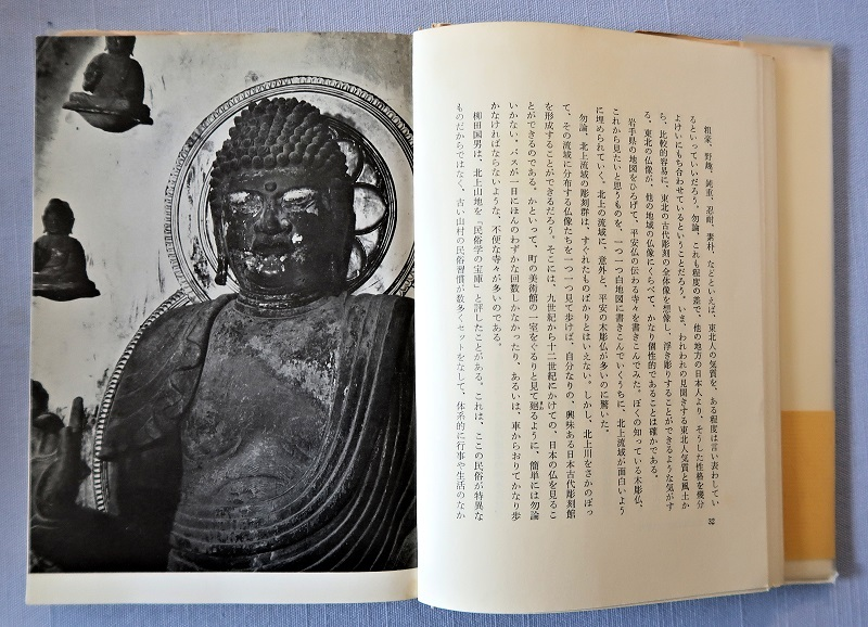 「生きている仏像たち」掲載写真~岩手 黒石寺・薬師如来像