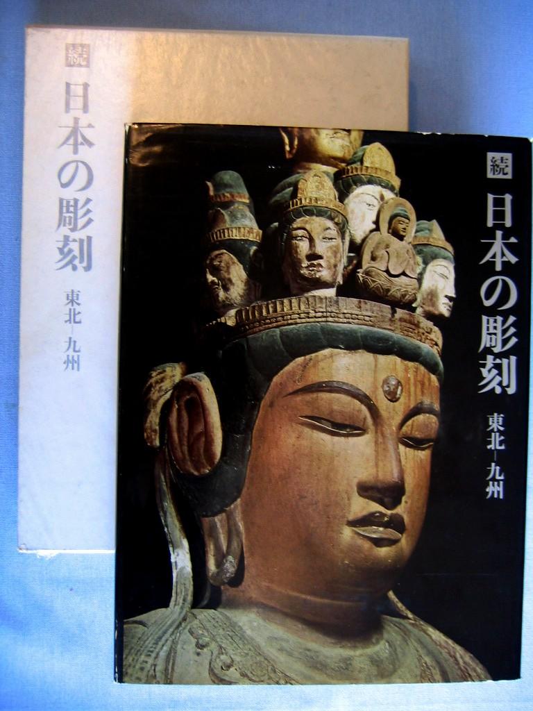 続「日本の彫刻 東北~九州」