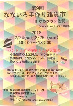 30 2 24 ゆめタウン佐賀
