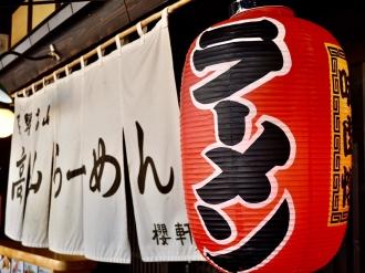 高山ラーメン1