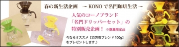 1803konoset_kikaku_top.jpg