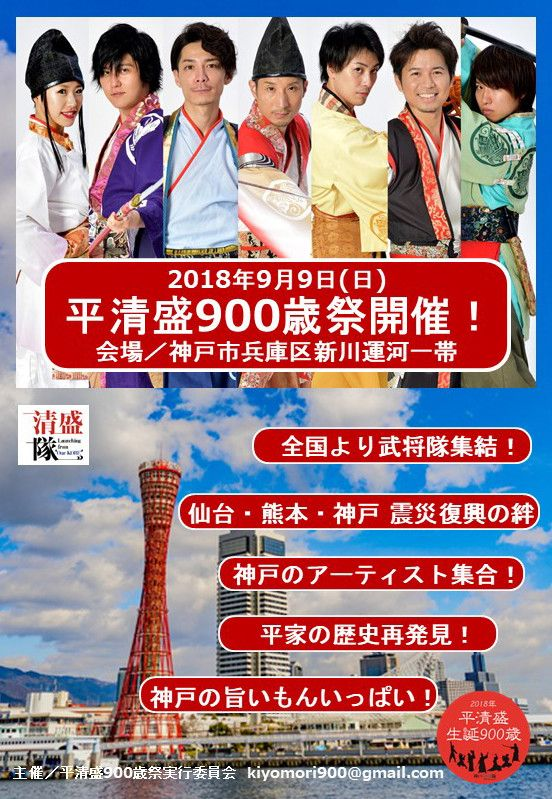 清盛900歳祭ポスター001