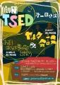 2018_3_TSED_香川