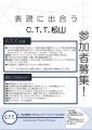2018_5_CTT募集_愛媛A