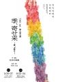2018_5_unitout_愛媛A