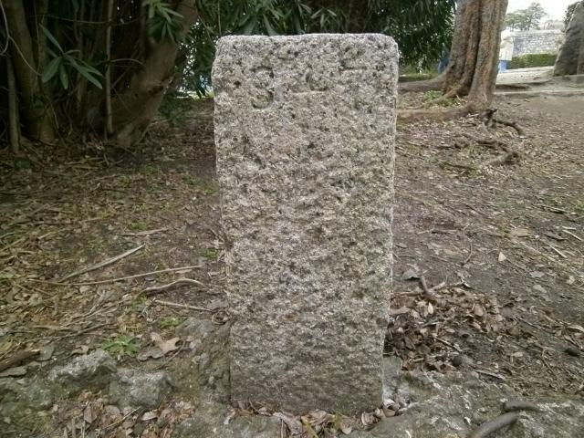 大阪城境界石 (4)