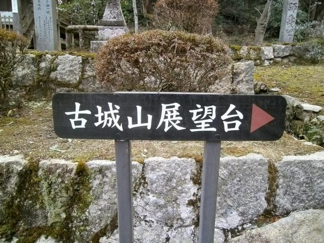 甲山監視哨 (14)