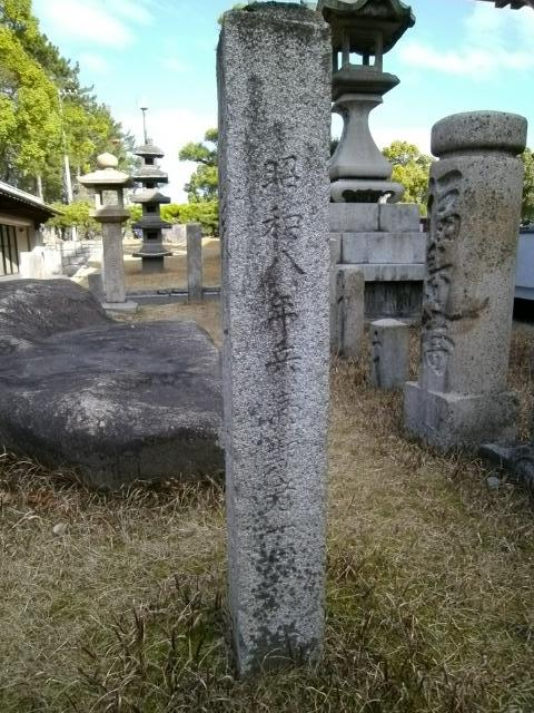 丸亀城に残る境界石 (3)