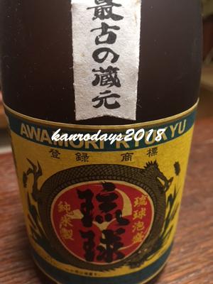 20180209_琉球1