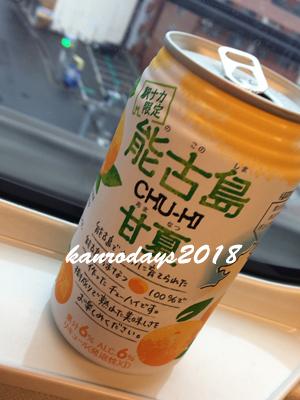 20180210_能古島チューハイ