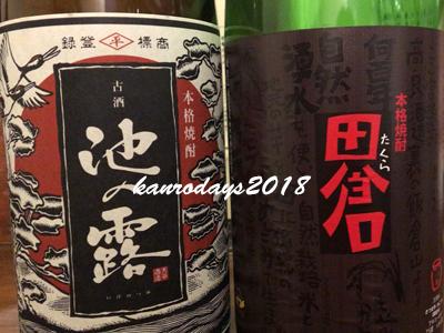 20180210_田倉池の露古酒