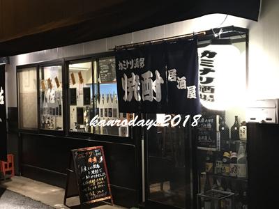 20180210_カミナリ酒場