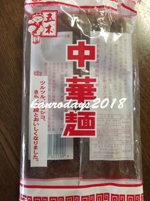 20180219_五木中華めん