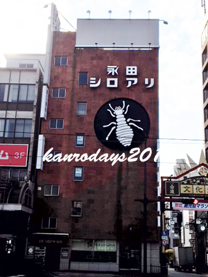 20180211_殺し屋参上