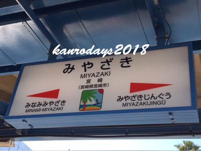 20180214_宮崎1